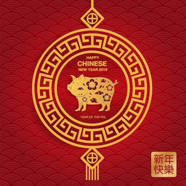 2019幸せな中国の新年のグリーティングカード。