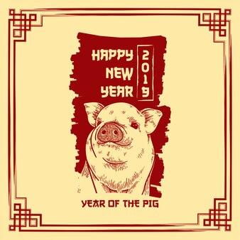 ハッピーニューイヤー2019、豚の年