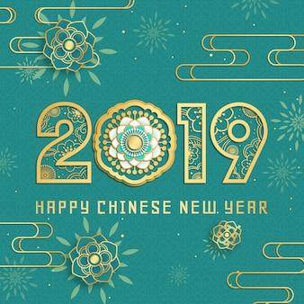 Роскошный золотой 2019 год с цветами китайского новогоднего фона