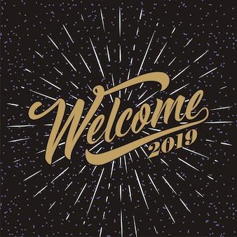 Приветствие 2019 на фоне солнечных лучей
