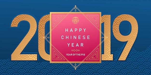 Китайский новый год 2019 баннер