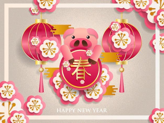 幸せな中国の新年豚の2019年