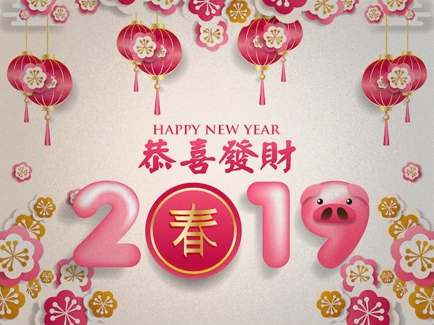 紙アートイラスト中国旧正月豚の2019年