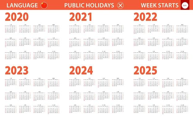 中国語の2020- 2025年カレンダー、週は日曜日から始まります。