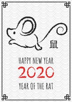 幸せな中国の新年2020年、20年。手描き書道ラット。