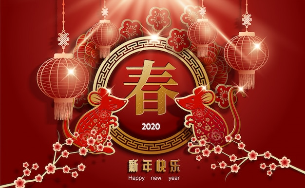 2020 chinese new year greeting card  with paper cut