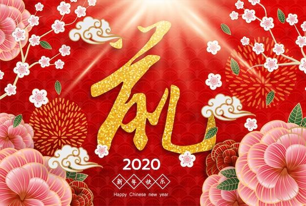 2020年の中国の新年のグリーティングカードカット紙と星座。ラットの年。黄金と赤の飾り。
