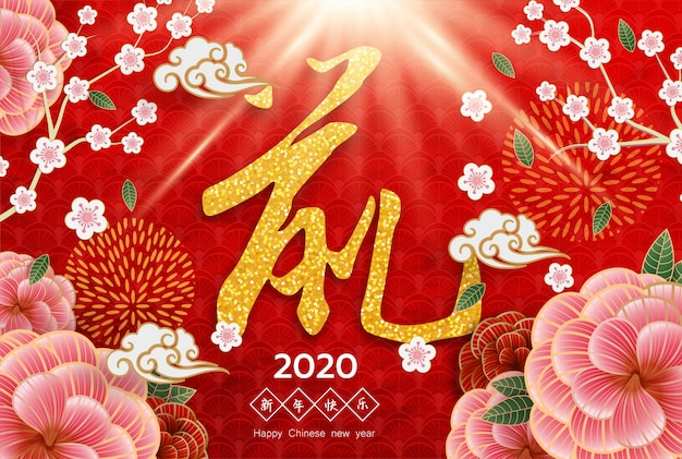 2020 chinese new year greeting card zodiac sign with paper cut. year of the rat. golden and red ornament.
