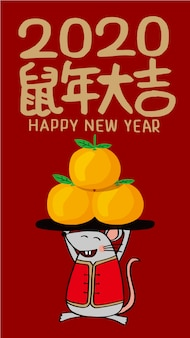 2020 chinese new year rat year illustration,chinese translation: rat year is the best