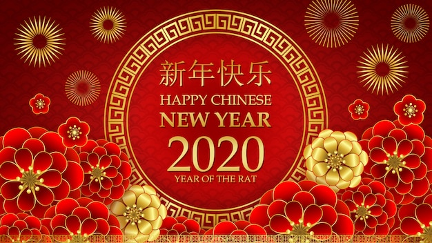 2020 chinese new year, year of the rat