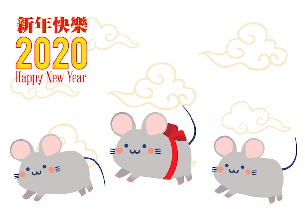 2020 chinese zodiac year of rats background vector