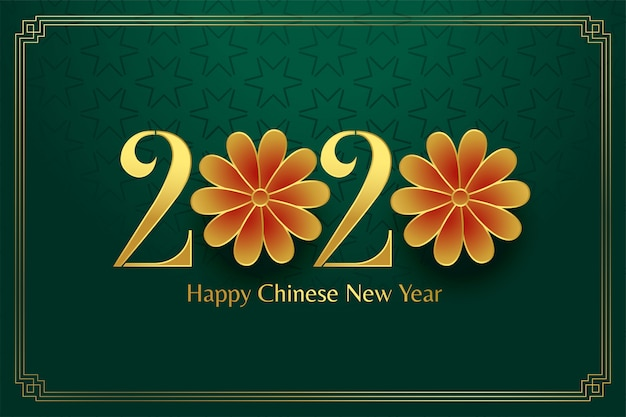 2020 golden happy chinese new year festival card design