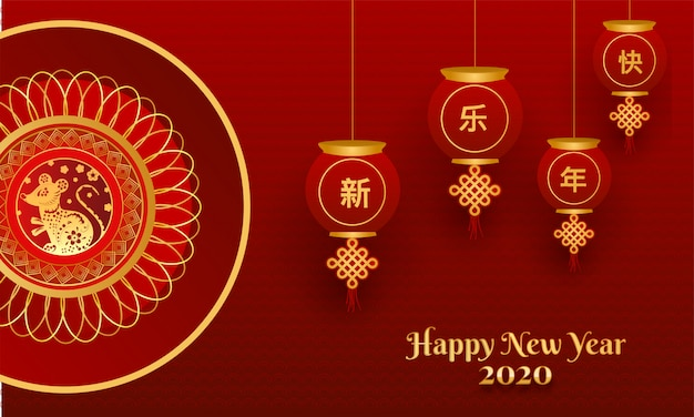 2020 happy chinese new year greeting card