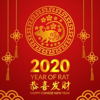 2020新年あけましておめでとうございます。黄金色と花と雲の装飾が施されたラットまたはマウスの年。花春の花の装飾。