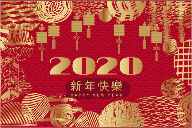2020 happy new year chinese