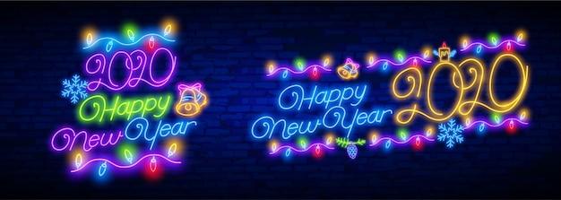 2020 새해 복 많이 받으세요 네온 사인