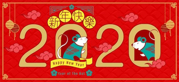 明けましておめでとう、2020年、中国の旧正月、rat年