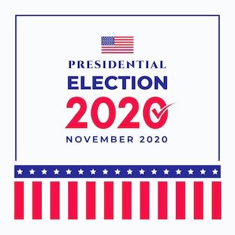 2020年米国大統領選挙