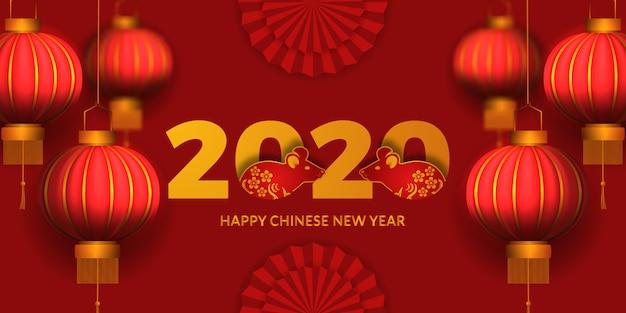 中国の新年バナーの2020年またはラットまたはマウス