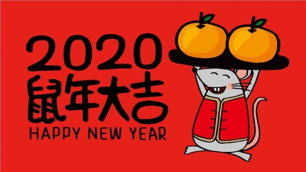 2020年旧正月year年のイラスト、中国語の翻訳:year年は最高です