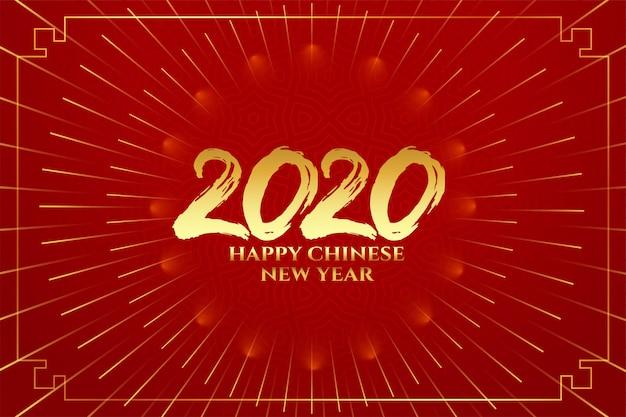 2020ハッピー中国新年の伝統お祝い赤グリーティングカード