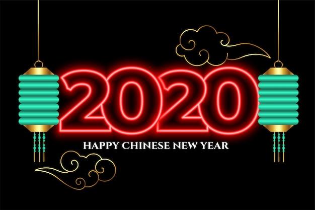 魅力的な2020年のネオンスタイルの幸せな中国の新年