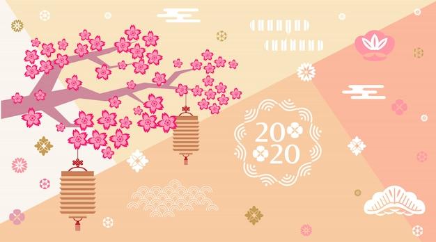 2020日本のお正月