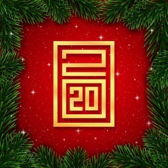 新年あけましておめでとうございます2020背景。