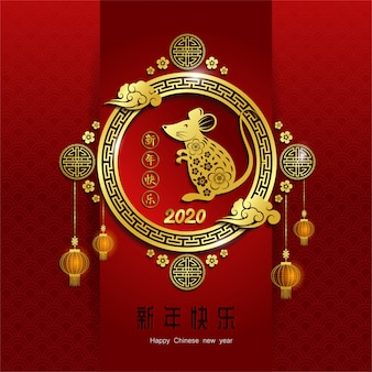 2020年の中国の新年のグリーティングカード干支紙カット
