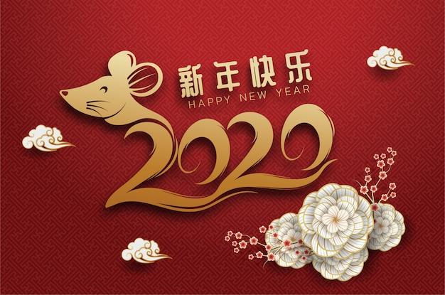 2020 китайский новый год открытки знак зодиака с бумаги вырезать. год крысы. золотой и красный орнамент.