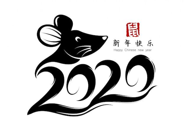 ラットの年。 2020年の中国の新年。漢字は新年あけましておめでとうございますを意味します。書道とマウス。
