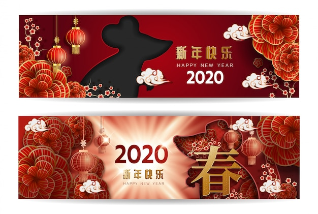 2020 китайских новогодних открыток
