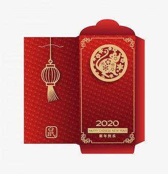梱包箱テンプレート。中国の旧正月2020年金の赤い封筒パケット。
