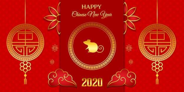 Счастливый китайский новый год 2020 фон