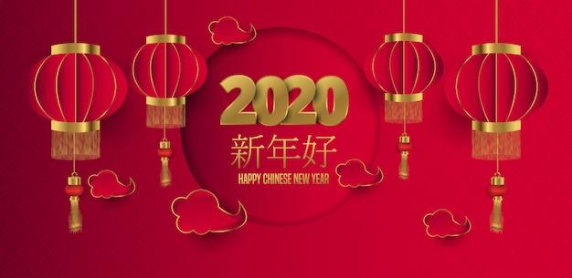 Китайская поздравительная открытка нового года 2020 традиционная красная с традиционным азиатским украшением, фонариками и облаками в бумаге наслоенной золотом. перевод символа каллиграфии: с новым годом