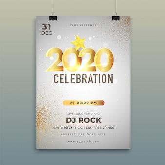星、時間、日付、会場の詳細が記載された2020年のポスターのお祝いの招待状。