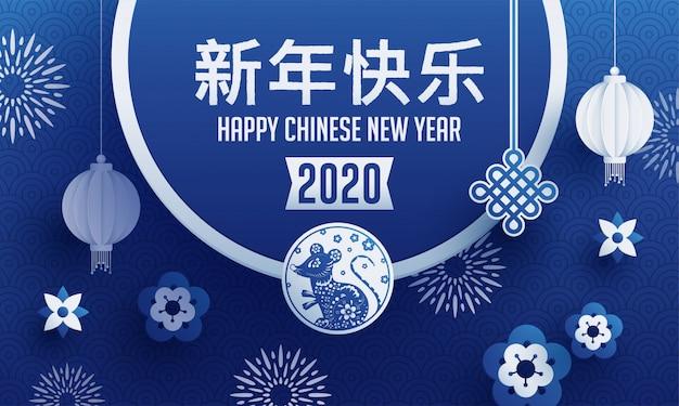 Счастливый новый год текст на китайском языке со знаком зодиака крысы, фонарями вырезки из бумаги и цветами, украшенными на синей бесшовной волне круга для празднования 2020 года.