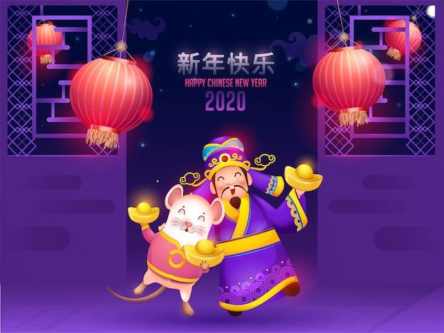 Счастливая концепция торжества нового года 2020 при шарж крысы держа слиток и китайский бог богатства танцуя перед фиолетовой предпосылкой взгляда двери.