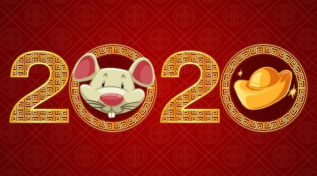 2020年の新年あけましておめでとうございます背景デザイン