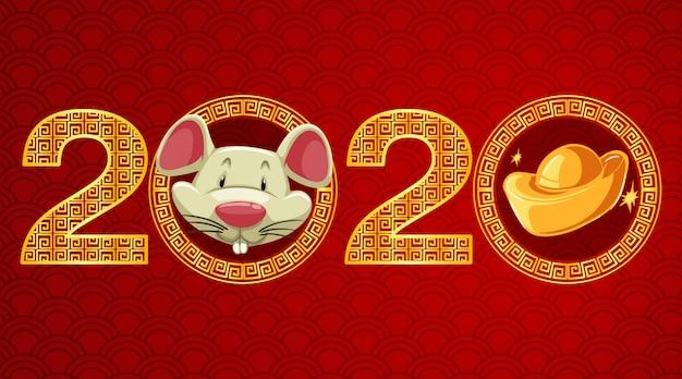 2020年の新年あけましておめでとうございます背景