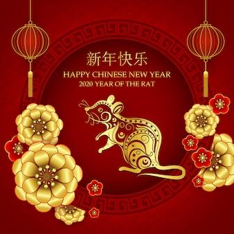 Китайский новый год 2020, год крысы