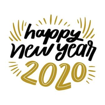 美しい新年あけましておめでとうございます2020レタリング