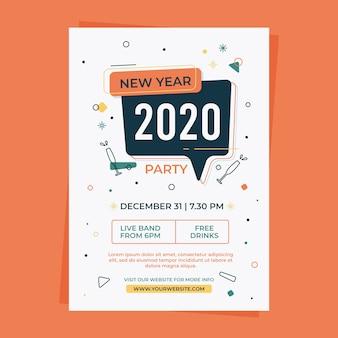 フラットなデザインの新年2020パーティーポスターテンプレート
