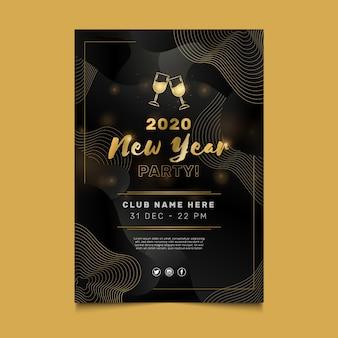 抽象的な新年2020パーティーフライヤーテンプレート
