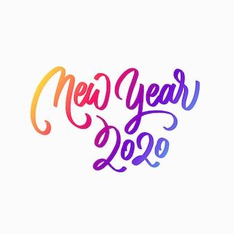 新年あけましておめでとうございます2020をレタリング