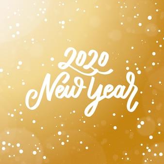 ビンテージレタリング新年あけまして2020