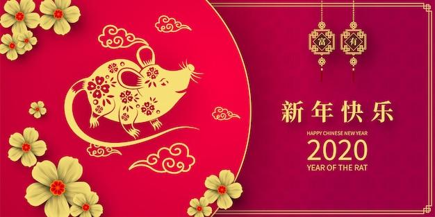 ラット紙の幸せな中国の旧正月2020年はスタイルをカットしました。
