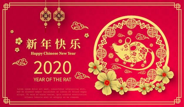 Счастливый китайский новый год 2020 год крысы бумаги вырезать стиль.