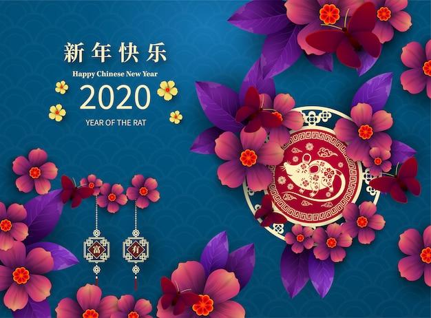 ネズミ紙カットスタイルの幸せな中国の旧正月2020年。漢字