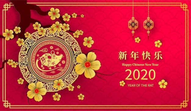 Счастливый китайский новый год 2020 год крысы бумаги вырезать стиль. китайские иероглифы означают с новым годом, богатые.